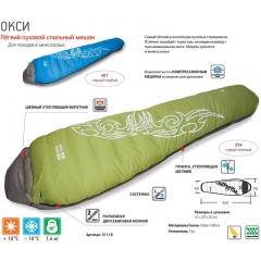Спальный мешок Окси  -10/+10С