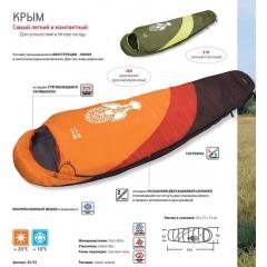 Спальный мешок Крым +20/+10С